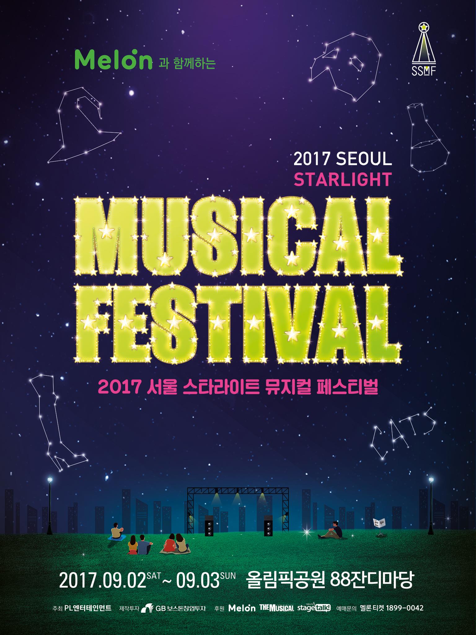 서울 스타라이트 뮤지컬 페스티벌