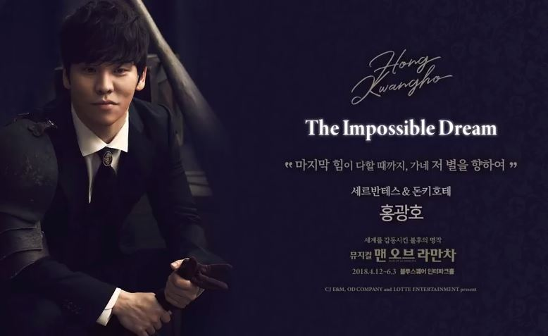 'The Impossible Dream - 홍광호