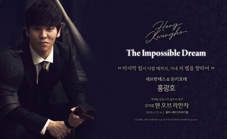 'The Impossible Dream - 홍광호