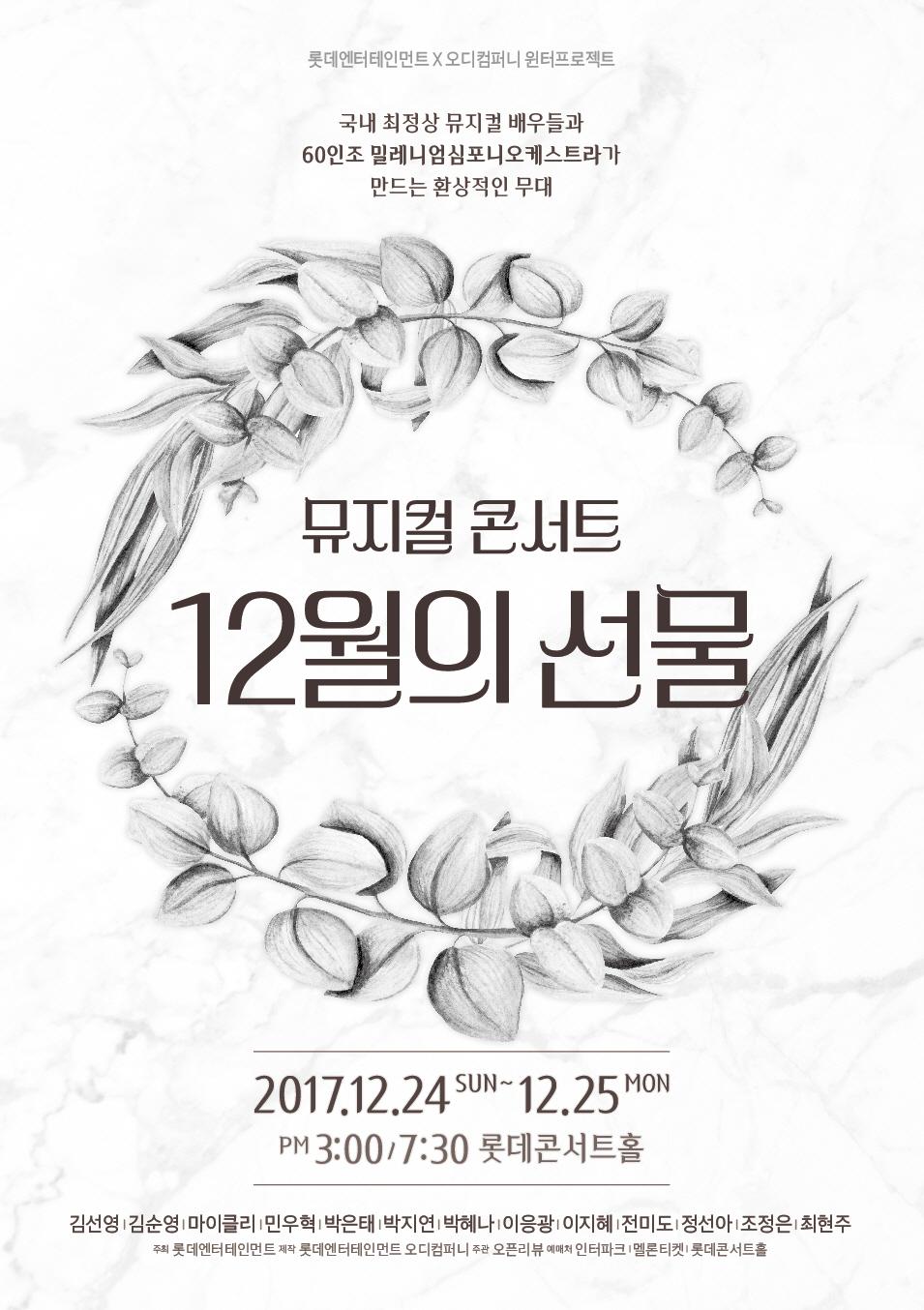 http://plent.co.kr/artists/kim-sun-young/wp-content/uploads/2015/07/뮤지컬-12월의-선물.jpg