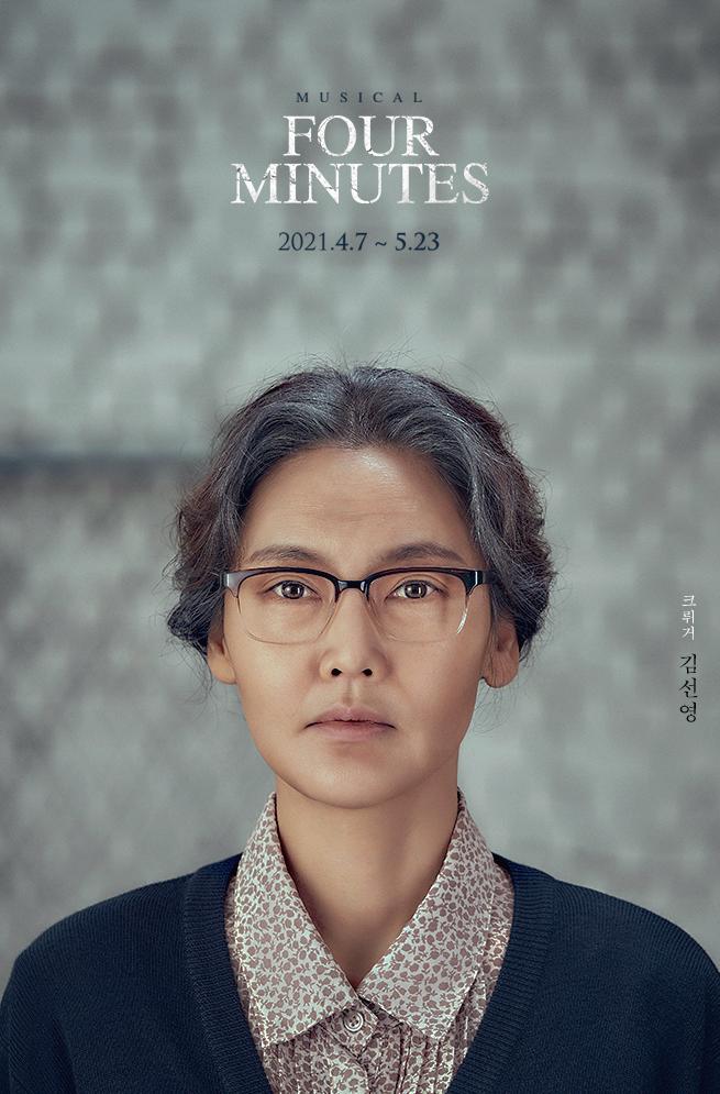 포미니츠_크뤼거_김선영