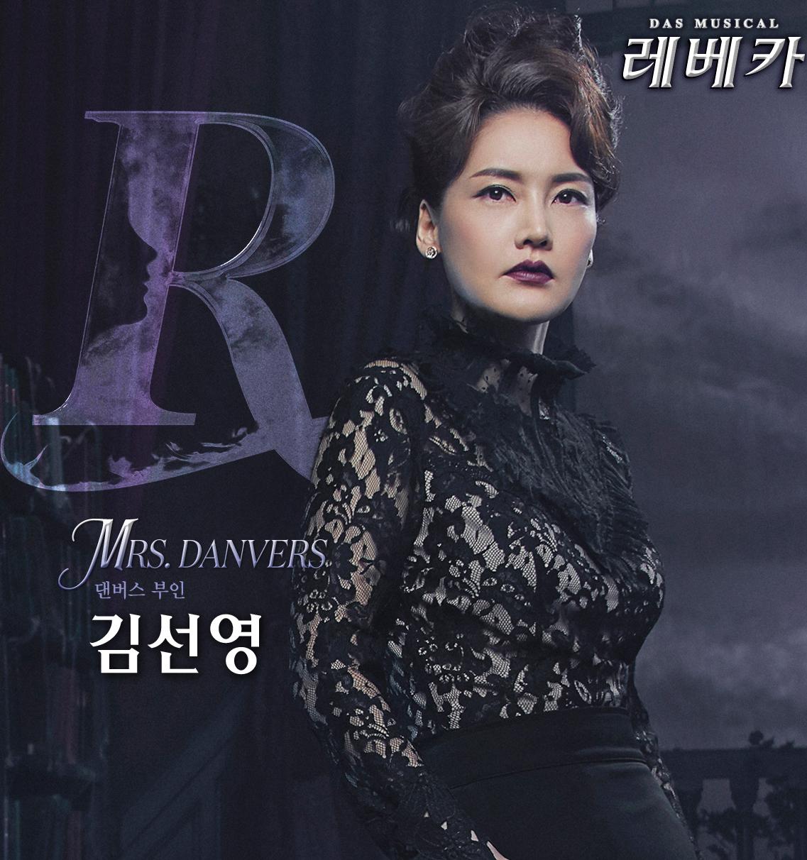 05. [2017 레베카] _댄버스 부인_역의 김선영