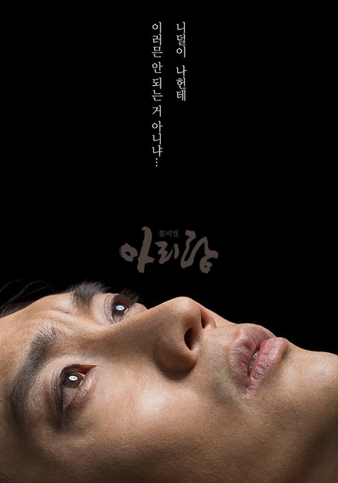 [김우형] 뮤지컬 아리랑 8월30일