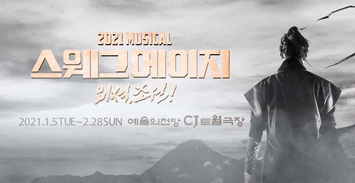 외쳐조선 CJ토월극장