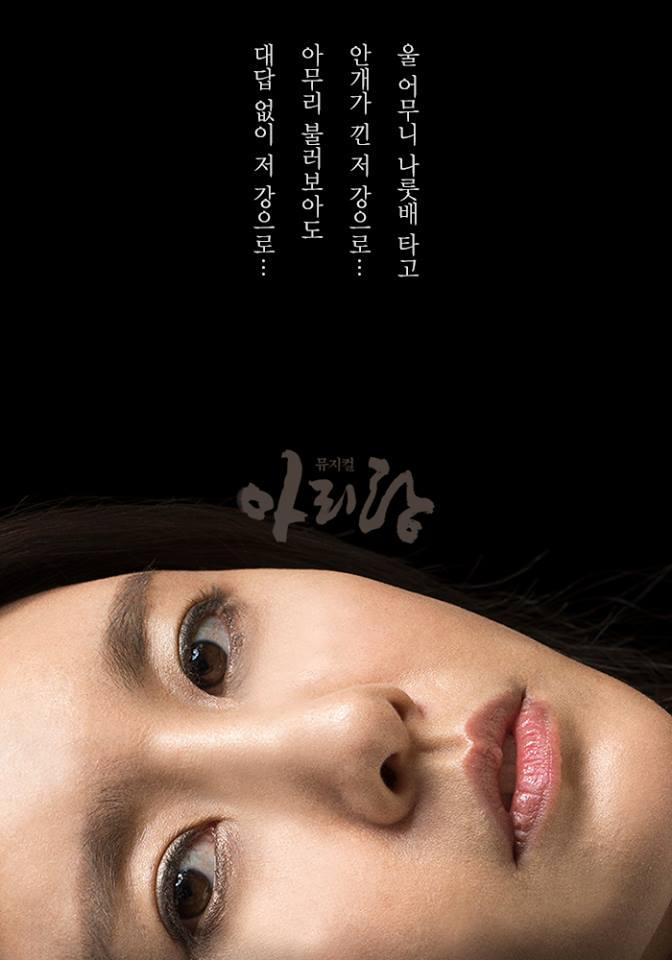 [윤공주] 뮤지컬 아리랑 8월31일