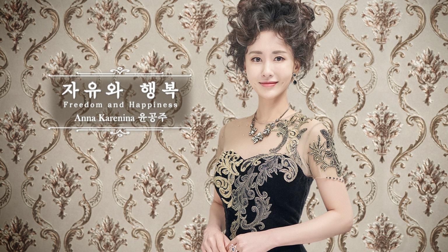 [사진자료] 자유와행복 윤공주 음원공개1